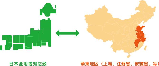日本、中国地図