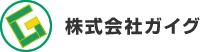 株式会社ガイグ
